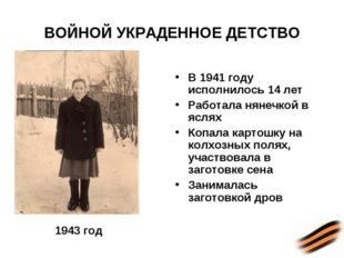 ВОЙНОЙ УКРАДЕННОЕ ДЕТСТВО В 1941 году исполнилось 14 лет Работала нянечкой в