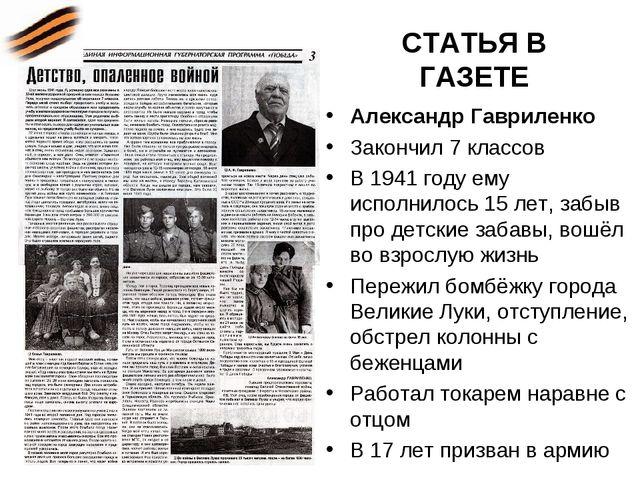 СТАТЬЯ В ГАЗЕТЕ Александр Гавриленко Закончил 7 классов В 1941 году ему испол...