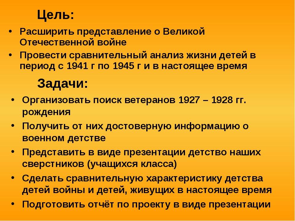 Цель: Расширить представление о Великой Отечественной войне Провести сравните...
