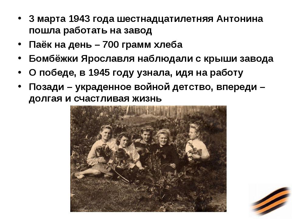 3 марта 1943 года шестнадцатилетняя Антонина пошла работать на завод Паёк на...
