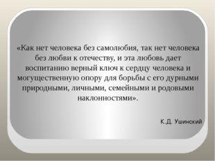 «Как нет человека без самолюбия, так нет человека без любви к отечеству, и э