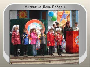 Митинг на День Победы.