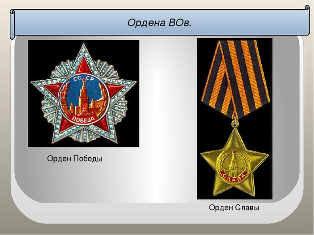 Ордена ВОв. Орден Победы Орден Славы
