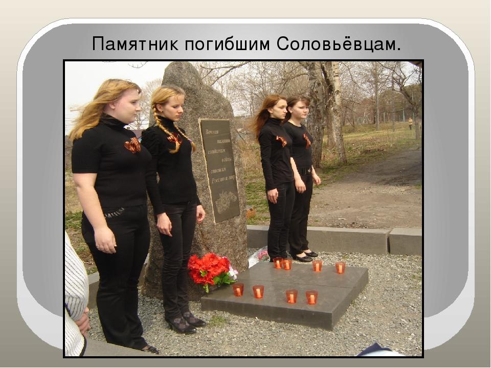 Памятник погибшим Соловьёвцам.