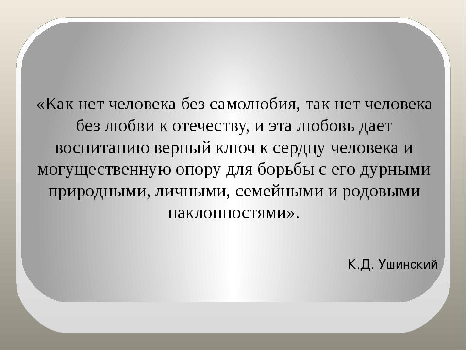 «Как нет человека без самолюбия, так нет человека без любви к отечеству, и э...