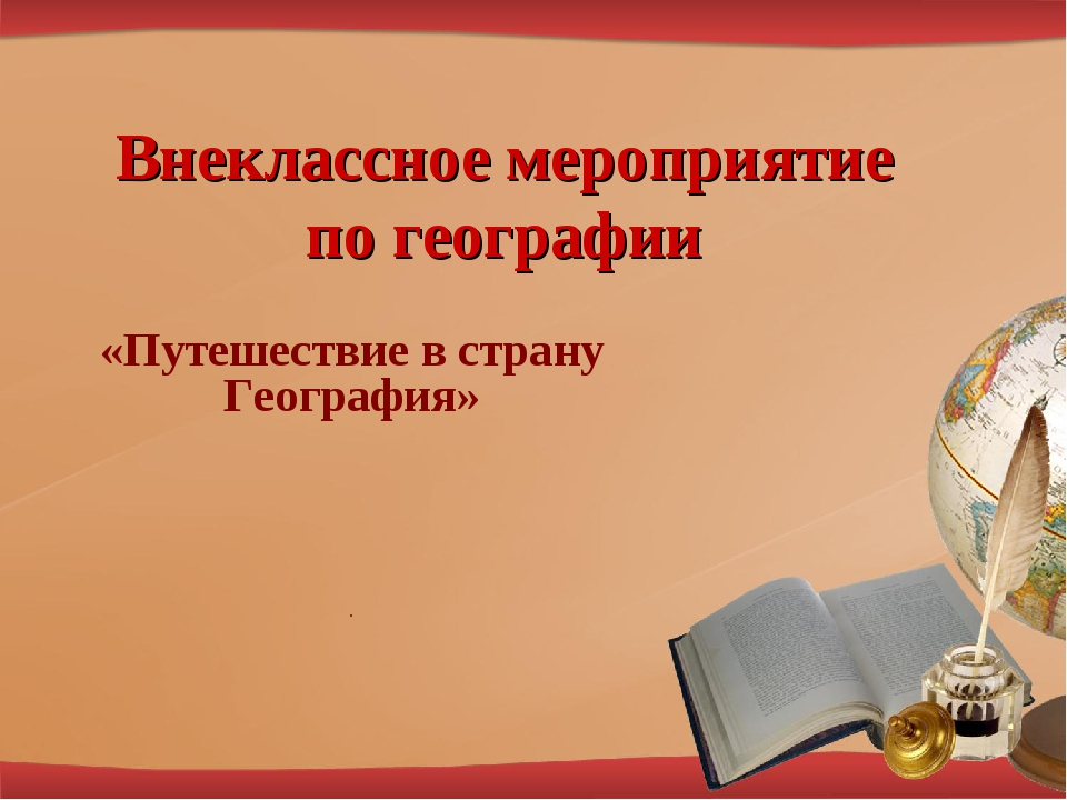 Внеклассное мероприятие по географии «Путешествие в страну География» .