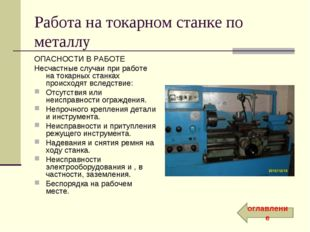 Работа на токарном станке по металлу ОПАСНОСТИ В РАБОТЕ Несчастные случаи при