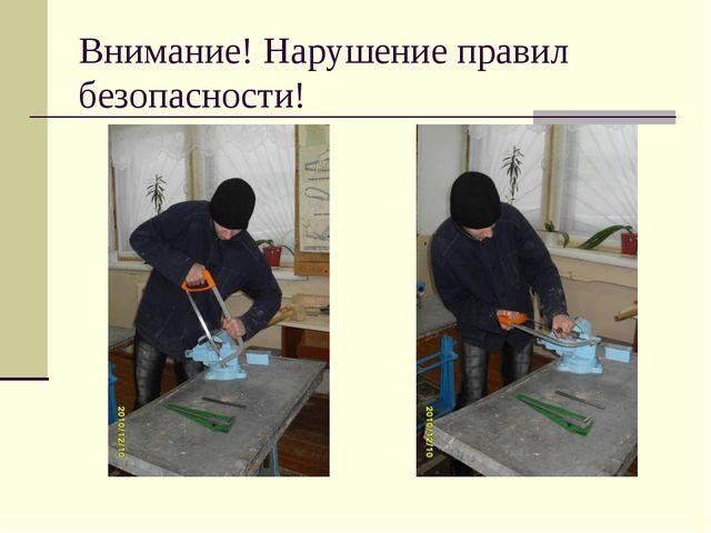 Внимание! Нарушение правил безопасности!