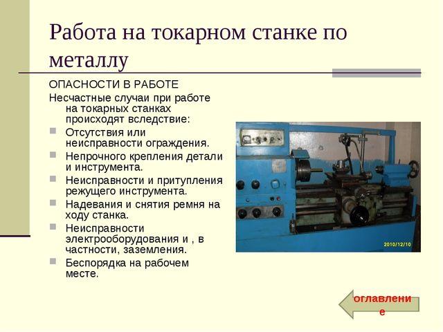 Работа на токарном станке по металлу ОПАСНОСТИ В РАБОТЕ Несчастные случаи при...