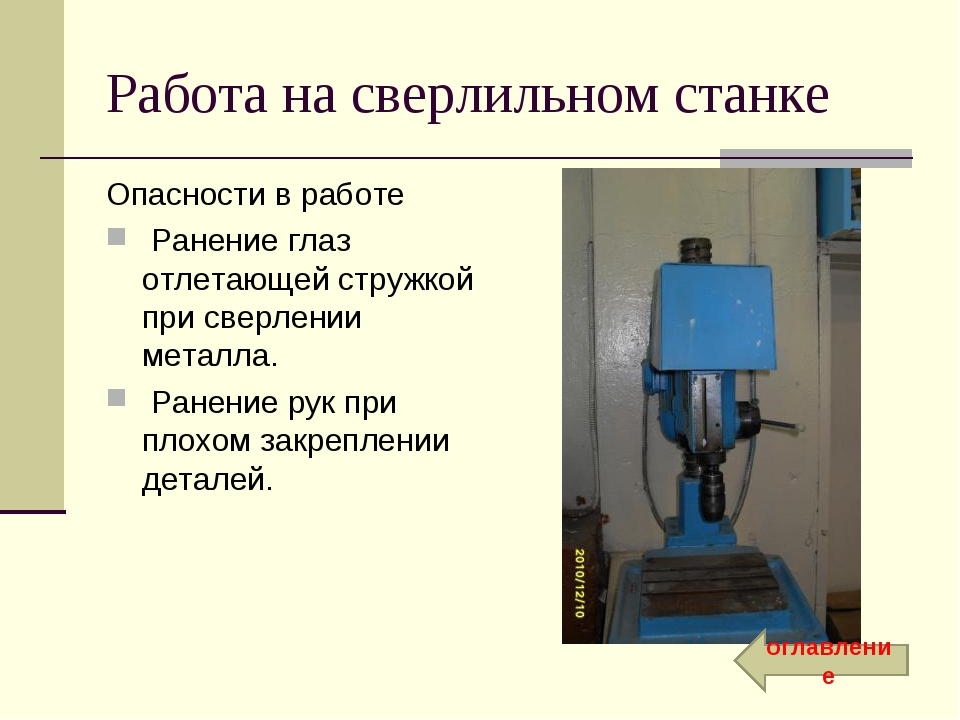Работа на сверлильном станке Опасности в работе Ранение глаз отлетающей струж...