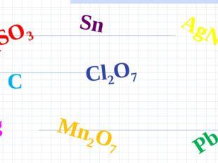 Ag Sn Cl2O7 C Mn2O7 Pb H2SO3 AgNO3
