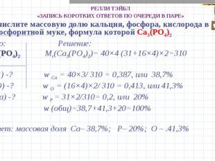 Вычислите массовую долю кальция, фосфора, кислорода в фосфоритной муке, форму