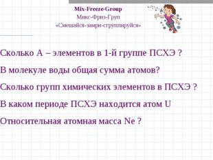 Mix-Freeze-Group Микс-Фриз-Груп «Смешайся-замри-сгруппируйся» 1. Сколько А –