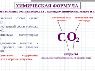 ХИМИЧЕСКАЯ ФОРМУЛА С O 2 это условная запись состава вещества с помощью химич