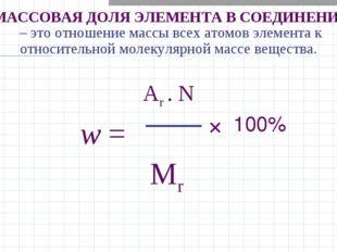 – это отношение массы всех атомов элемента к относительной молекулярной масс