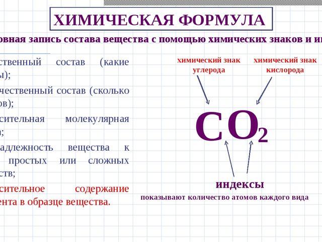 ХИМИЧЕСКАЯ ФОРМУЛА С O 2 это условная запись состава вещества с помощью химич...