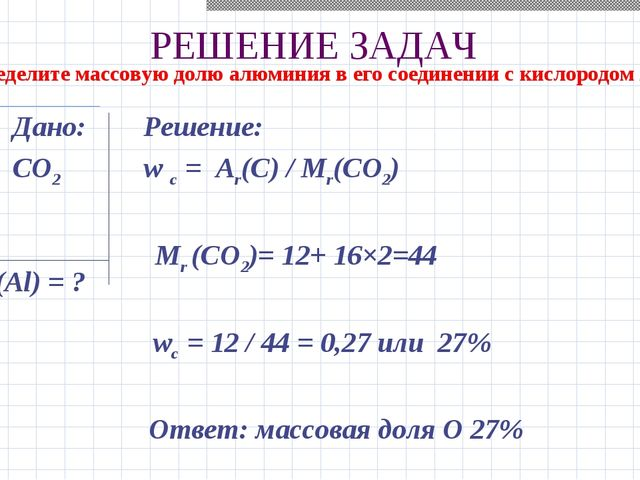 РЕШЕНИЕ ЗАДАЧ Дано: Решение: CO2 w c = Ar(C) / Mr(CO2) Mr (CO2)= 12+ 16×2=44...
