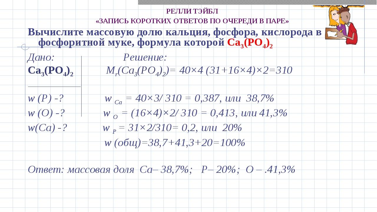 Вычислите массовую долю кальция, фосфора, кислорода в фосфоритной муке, форму...