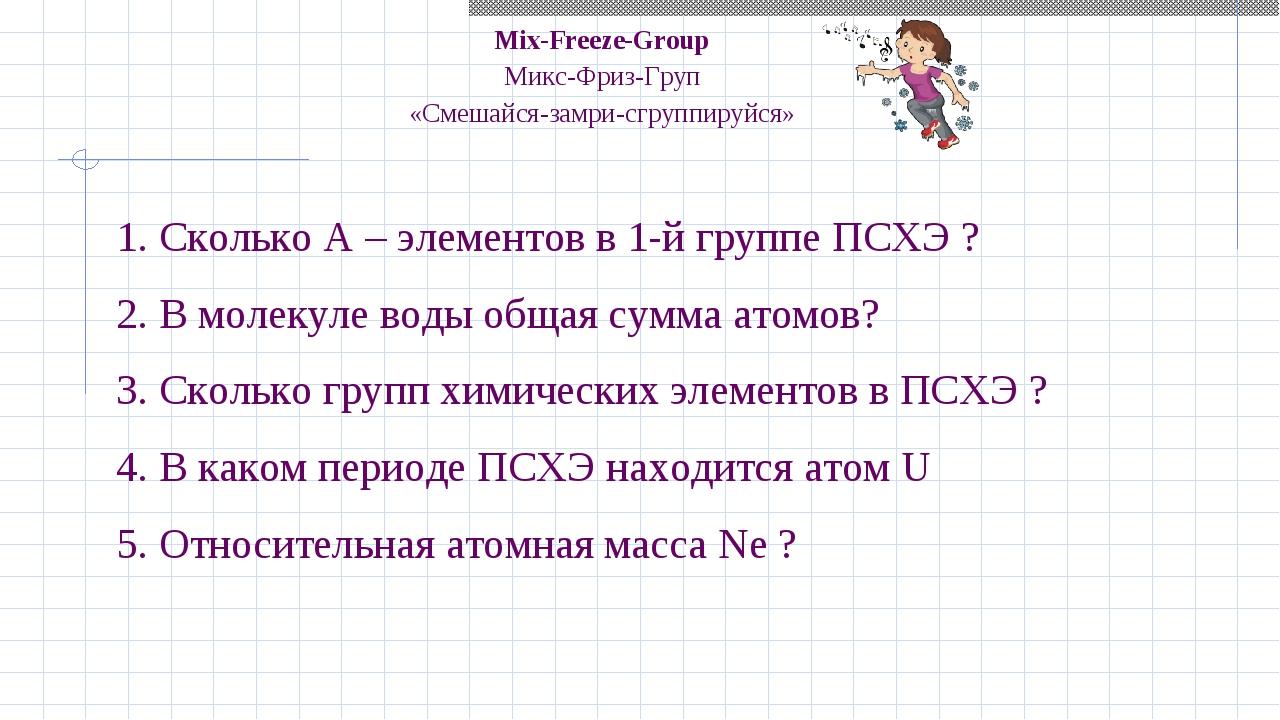 Mix-Freeze-Group Микс-Фриз-Груп «Смешайся-замри-сгруппируйся» 1. Сколько А –...