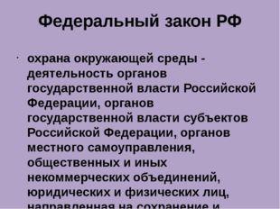 Федеральный закон РФ охрана окружающей среды - деятельность органов государст