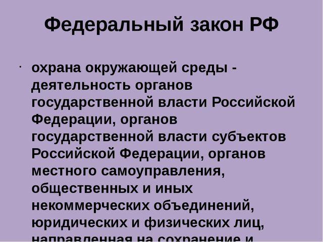 Федеральный закон РФ охрана окружающей среды - деятельность органов государст...
