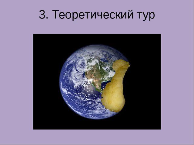 3. Теоретический тур