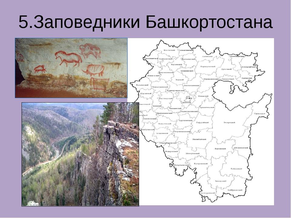 5.Заповедники Башкортостана