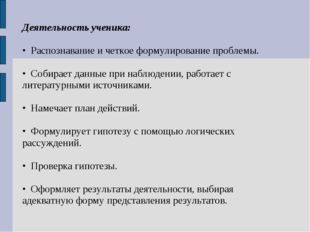Деятельность ученика: • Распознавание и четкое формулирование проблемы. •