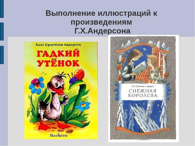 Выполнение иллюстраций к произведениям Г.Х.Андерсона