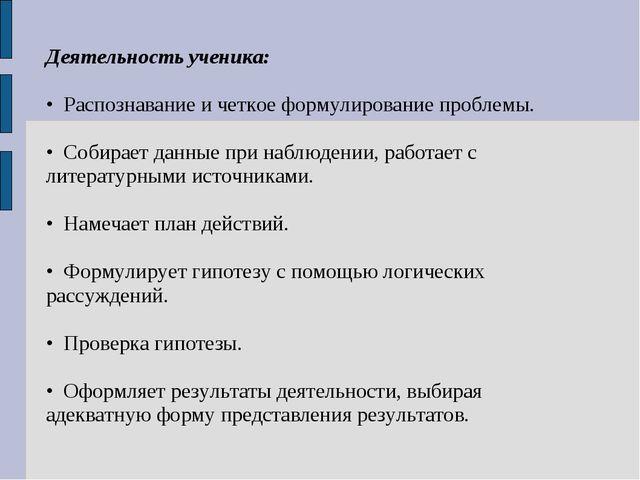 Деятельность ученика: • Распознавание и четкое формулирование проблемы. •...