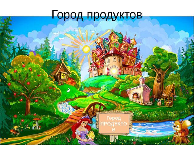 Город ПРОДУКТОВ Город продуктов