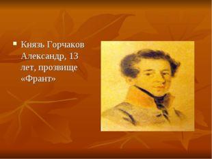 Князь Горчаков Александр, 13 лет, прозвище «Франт»