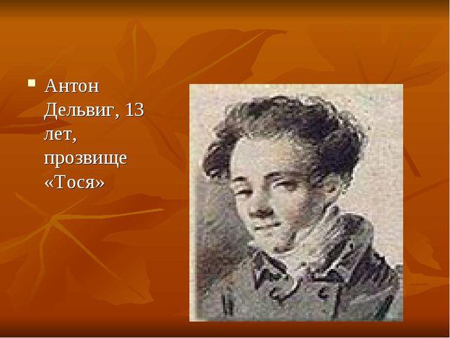 Антон Дельвиг, 13 лет, прозвище «Тося»