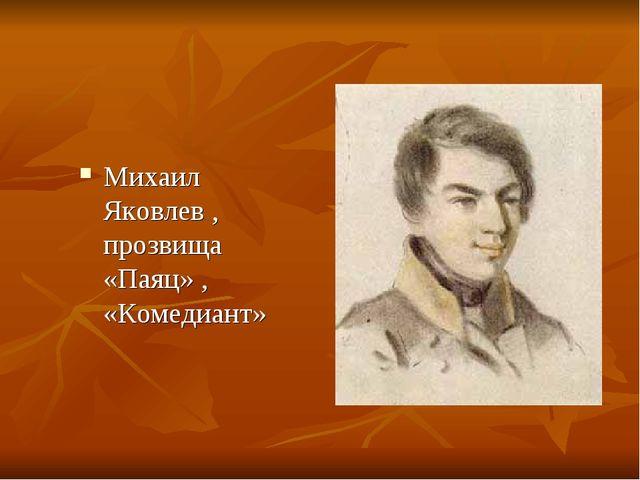 Михаил Яковлев , прозвища «Паяц» , «Комедиант»