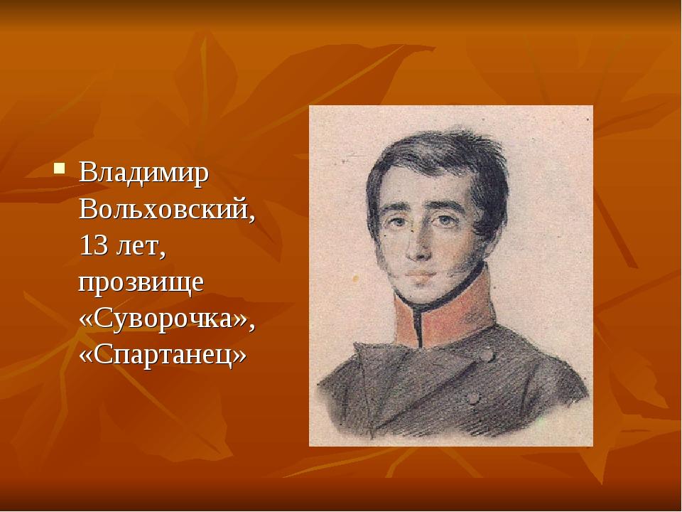 Владимир Вольховский, 13 лет, прозвище «Суворочка», «Спартанец»