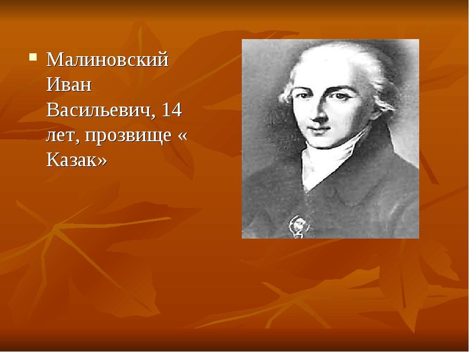 Малиновский Иван Васильевич, 14 лет, прозвище « Казак»
