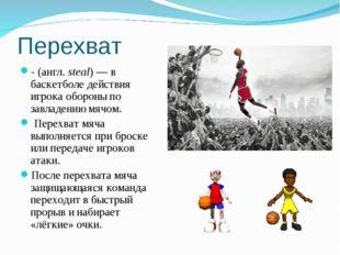 Перехват - (англ.steal)— в баскетболе действия игрока обороны по завладению