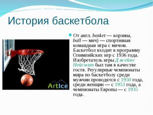 История баскетбола От англ.basket— корзина, ball— мяч)— спортивная команд