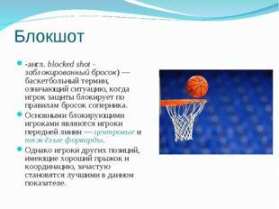 Блокшот -англ.blocked shot - заблокированный бросок)— баскетбольный термин,