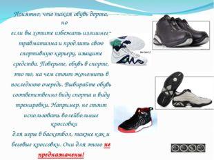 Понятно, что такая обувь дорога, но если вы хотите избежать излишнего травмат