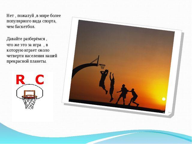 Нет , пожалуй ,в мире более популярного вида спорта, чем баскетбол. Давайте р...