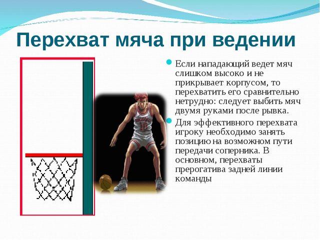 Перехват мяча при ведении Если нападающий ведет мяч слишком высоко и не прикр...