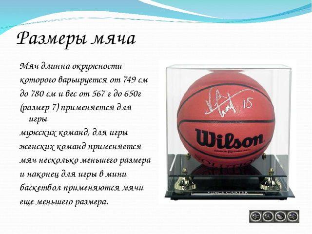 Размеры мяча Мяч длинна окружности которого варьируется от 749 см до 780 см и...