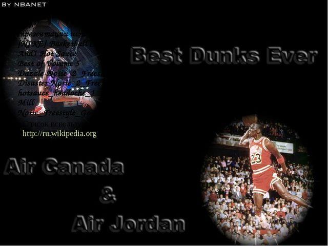 В презентации использовались ролики: [NIKE] Basketball Commercial – Freestyle...