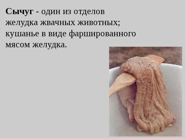 Сычуг - один из отделов желудка жвачных животных; кушанье в виде фаршированно...