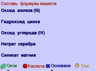 Составь формулы веществ Оксид железа (III) Гидроксид цинка Оксид углерода (IV