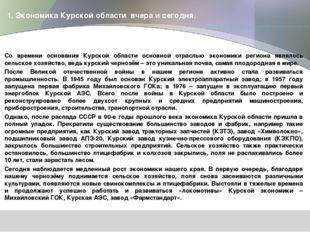1. Экономика Курской области вчера и сегодня. Со времени основания Курской об