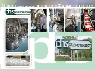 Завод лекарственных средств «Фармстандарт»
