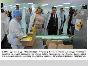 В 2015 году на заводе «Фармстандарт» губернатор Курской области Александр Ник