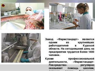 Завод «Фармстандарт» является одним из крупнейших работодателей в Курской об